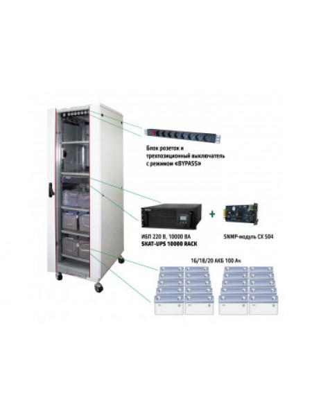 Комплекс бесперебойного питания резервированный 220В/10000 ВА Бастион SKAT UPS 10000 SNMP