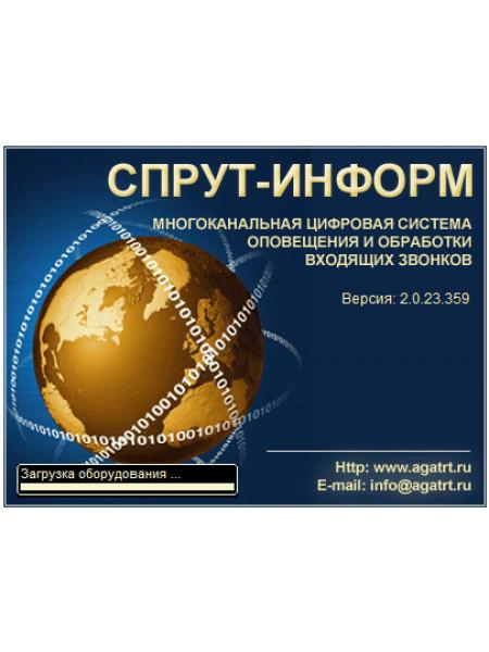 Плата<br /> СПРУТ-ИНФОРМ/АЕ-2