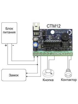 Контроллер доступа автономный<br /> СТМ12 вер.7