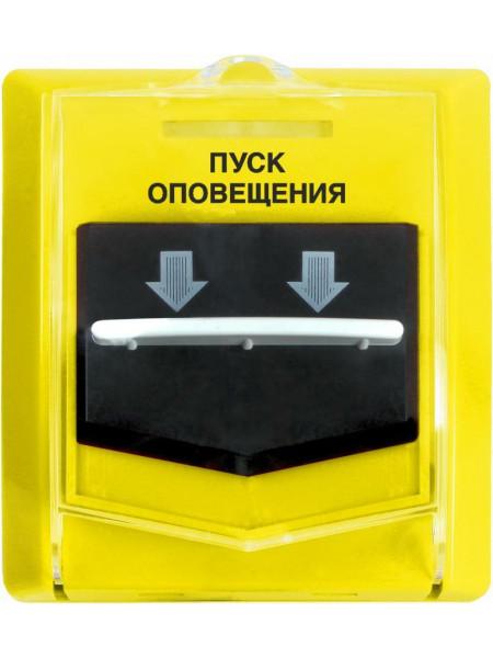 Устройство дистанционного пуска радиоканальное<br /> ВС-УДП ВЕКТОР