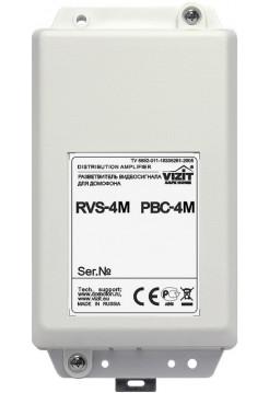 Разветвитель видеосигнала<br /> РВС-4М