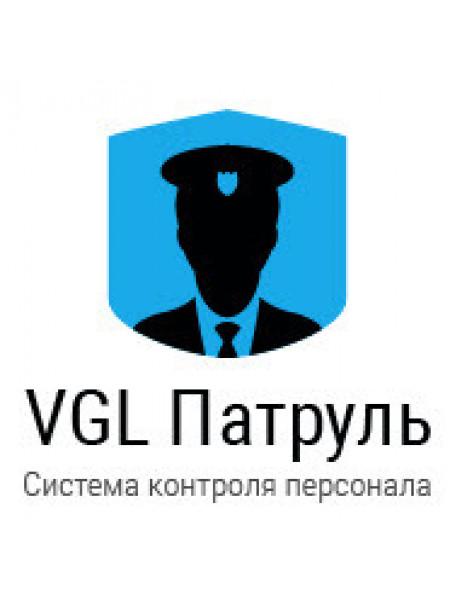 Лицензионный ключ<br /> Лицензионный ключ офлайн VGL Клиент