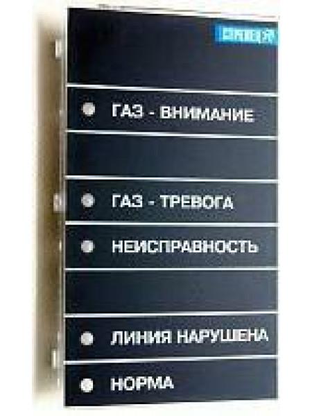 Шкала сменная для блока индикации<br /> БИ32-И газ