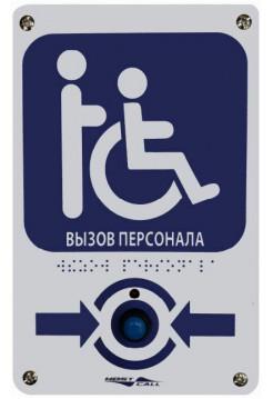 Кнопка вызова<br /> MP-433W8