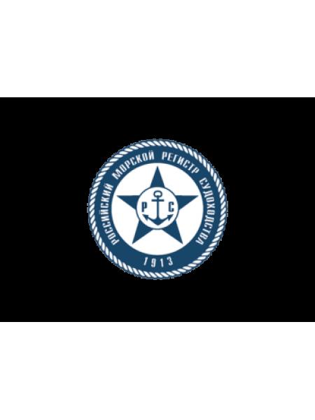 Сертификат РМРС<br /> РМРС судовое исполнение (только для ЭКРАН-С3, ЭКРАН-С, ЭКРАН-СУ)