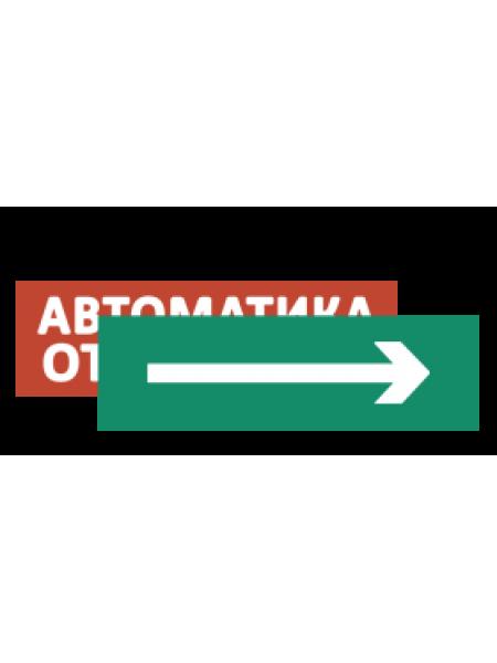 Сменная надпись для табло<br /> Сменная надпись