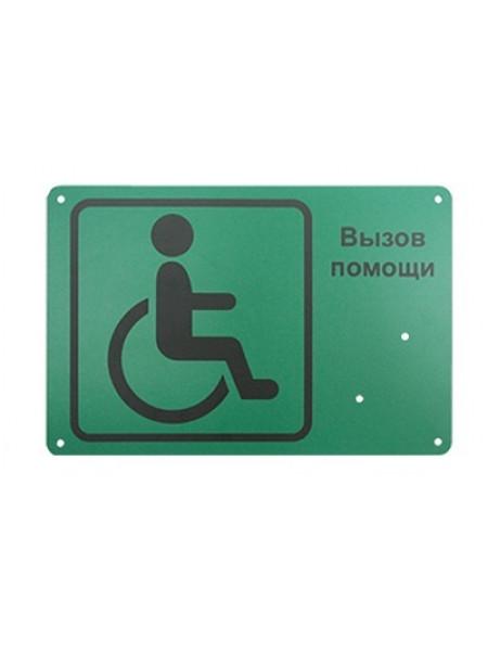 Табло<br /> Табличка для кнопки вызова помощи